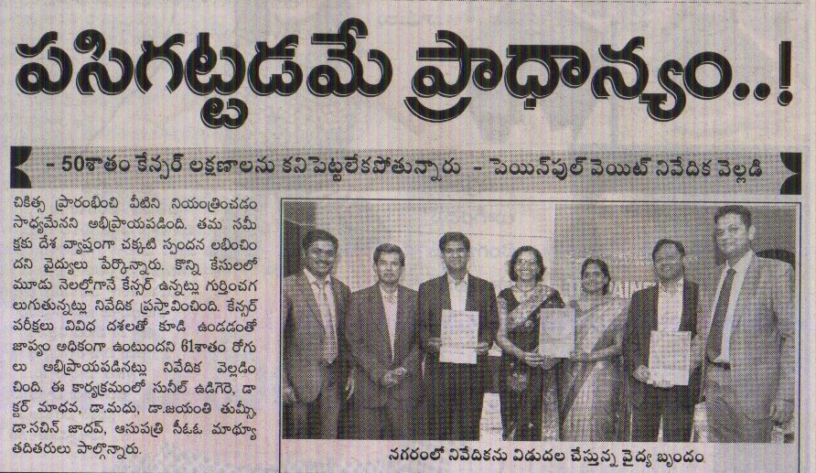 BGS Andhrajothy 6th Feb 2017 Pg 8