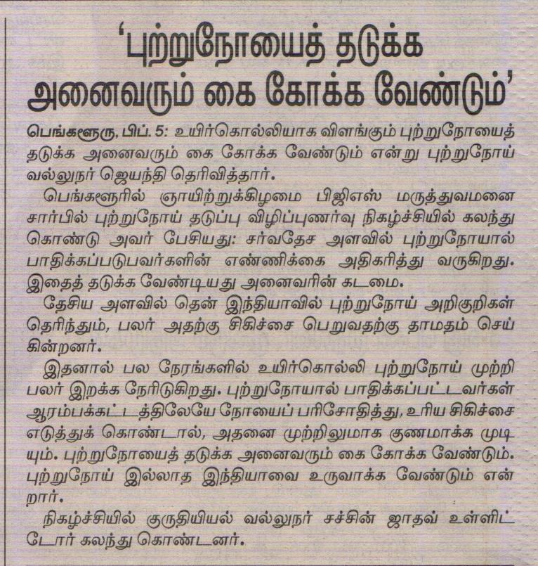 BGS Dinamani 6th Feb 2017 Pg 2