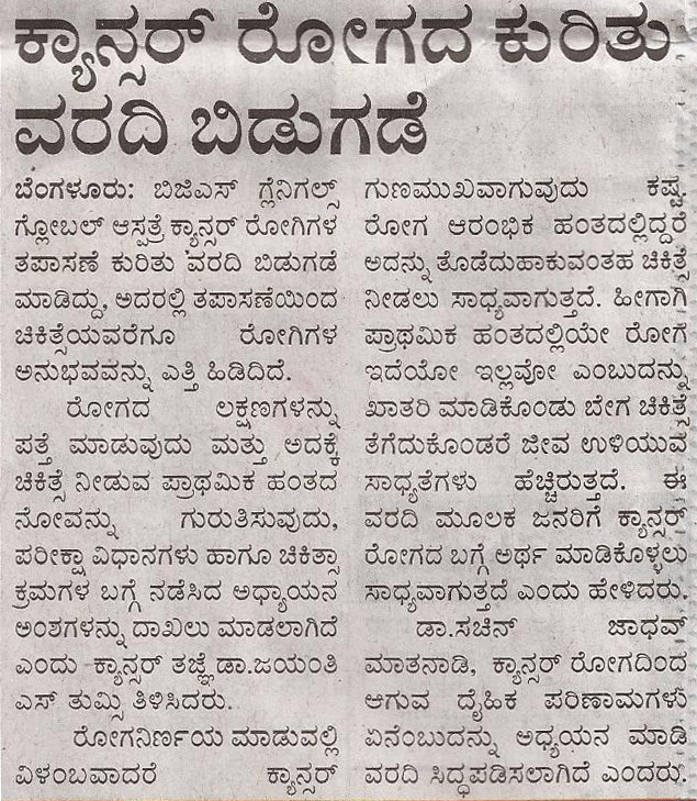 BGS Samyuktha Karnataka 5th Feb 2017 Pg2