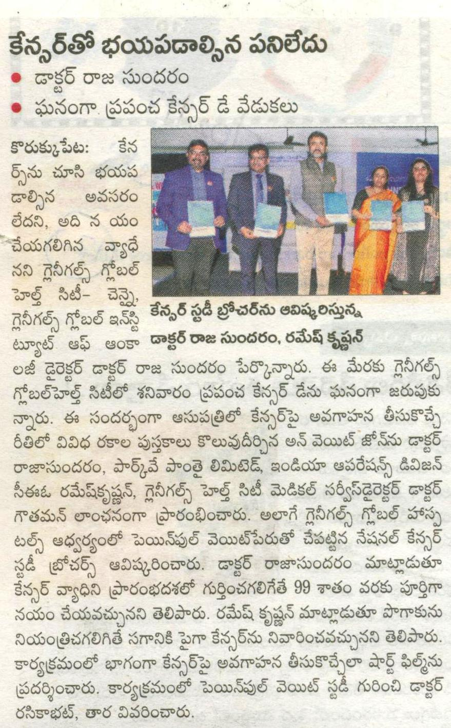 Gleneagle Global Hospital 05.02.2017 Sakshi Pg 02