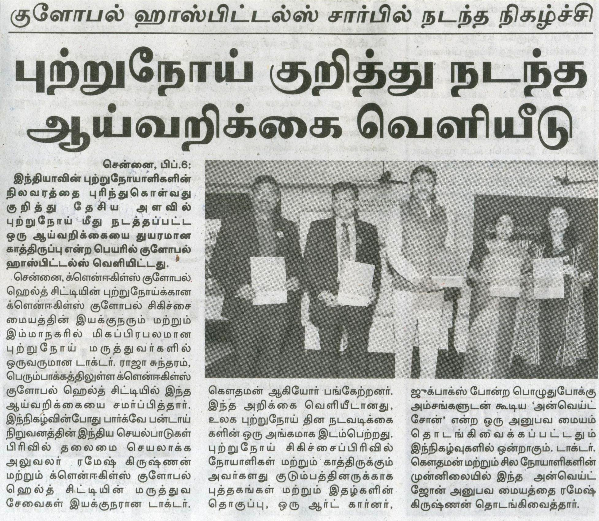 Gleneagle Global Hospital 07.02.2017 Maalai Sudar Pg 02