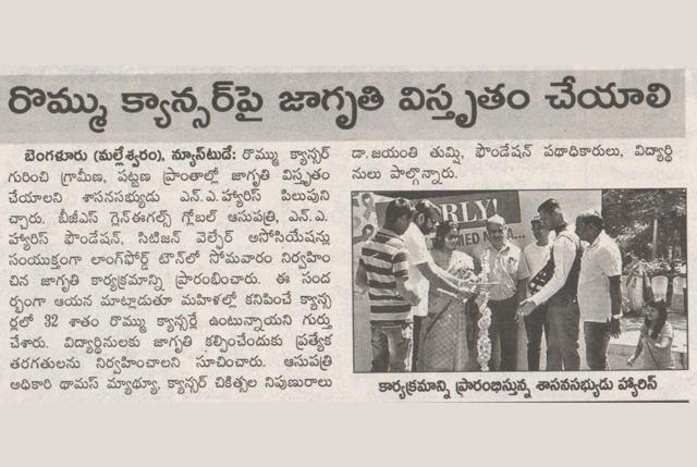 Media : Gleneagles Global Hospitals, India